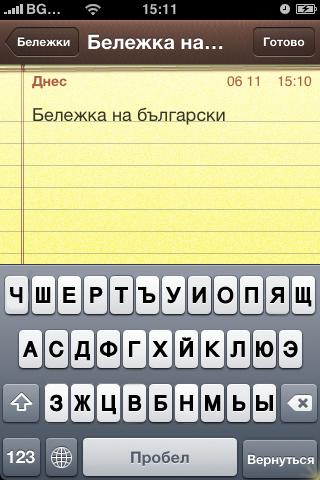 iphone-notes-bg-keyboard-111.jpg