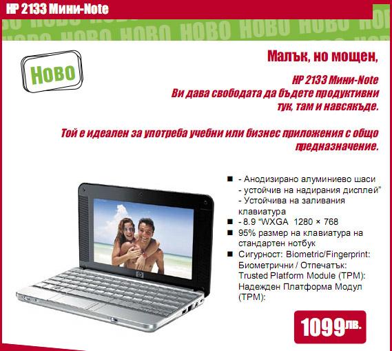 hp-mini-note-2133-multi.jpg