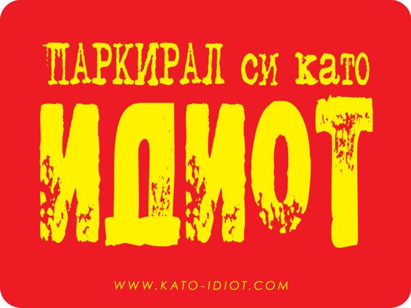 idiot-sticker.png