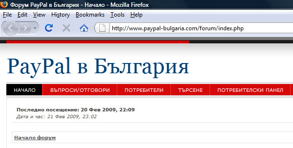 forum-paypal-bulgaria