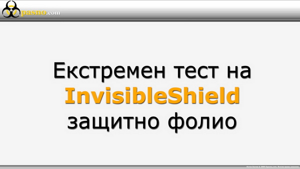 invisibleshield-opasno